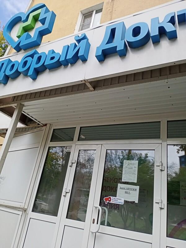 Медицинский центр «Добрый доктор» на Лермонтова