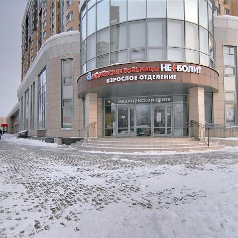 Клиника НЕБОЛИТ в Королеве, фото №1