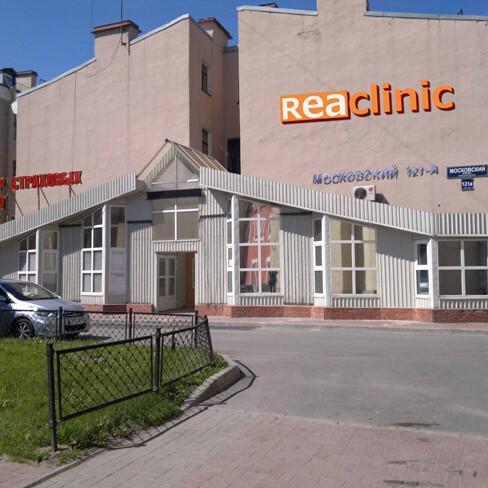 Reaclinic на Московском, фото №1