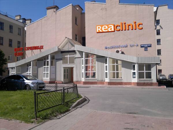 Reaclinic на Московском