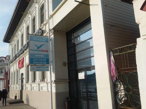 Клиника КамаМед