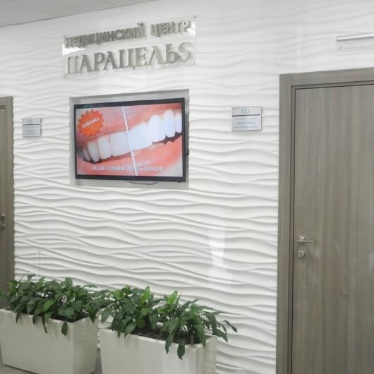Медицинский центр Парацельс, фото №4