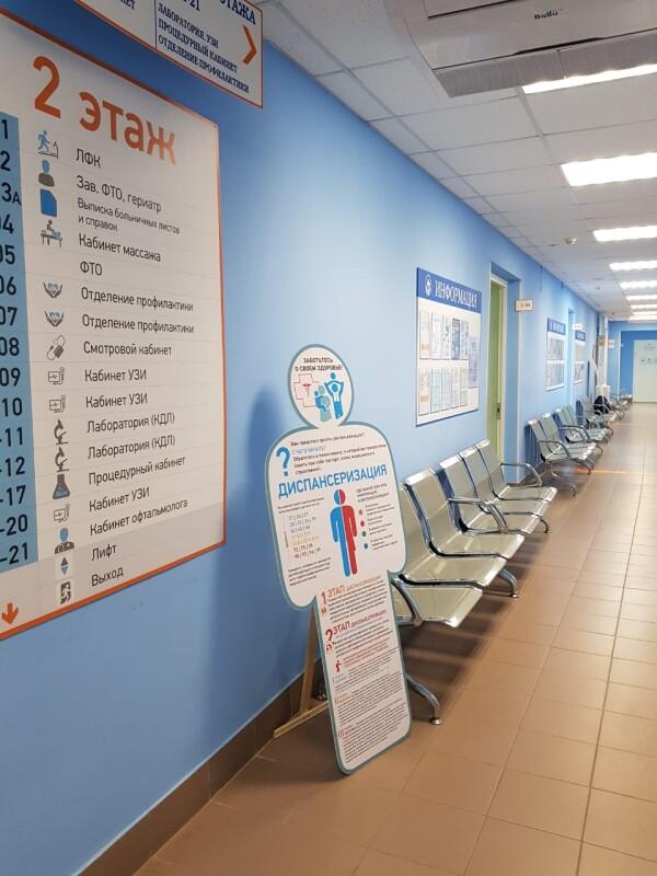 Клиническая поликлиника № 3
