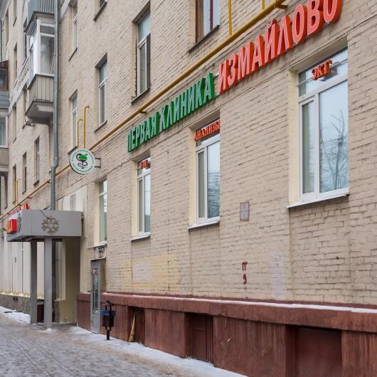Первая клиника Измайлово доктора Бандуриной, фото №2