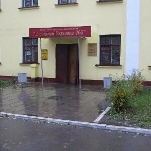 Городская больница № 5, фото №1