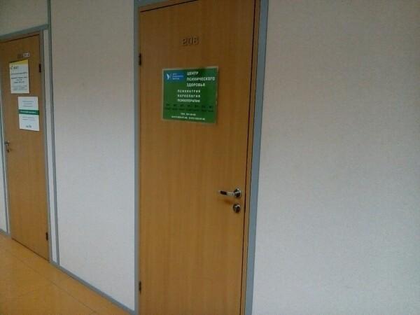 Центр психического здоровья
