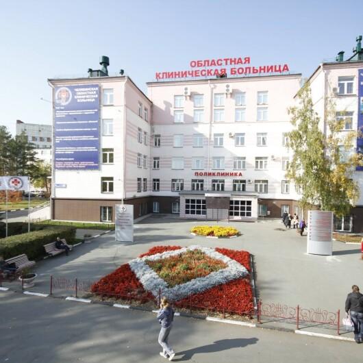 Челябинская областная клиническая больница, фото №3