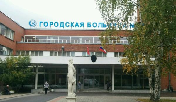 Городская клиническая больница №31 (Свердловка)