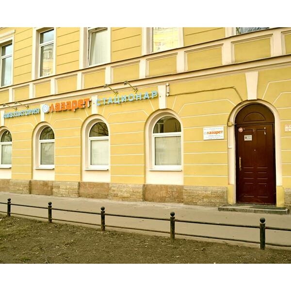 """""""Лазарет"""", Клиника  психотерапии и наркологии"""