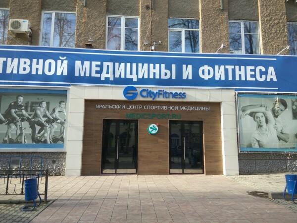 Уральский центр спортивной медицины на Первомайская 77