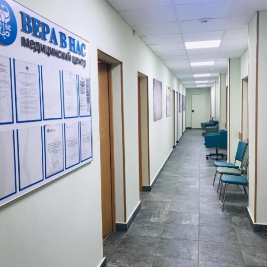 Медицинский центр Вера в НАС, фото №1