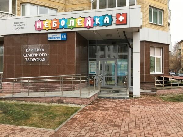 Клиника Неболейка на Инженерной