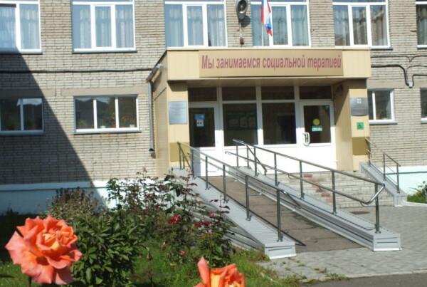 Областной центр социо-культурной реабилитации инвалидов
