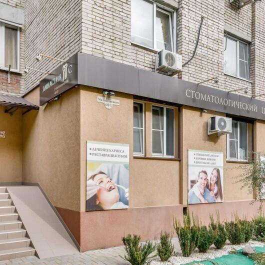 Стоматологическая клиника «Династия-С», фото №3