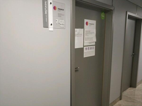 Центр рентгенодиагностики «Пикассо»
