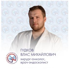 Гудков Влас Михайлович, эндоскопист