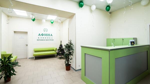 Афина, клиника профосмотров