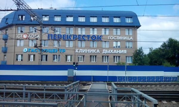 Новосибирский гастроэнтерологический центр