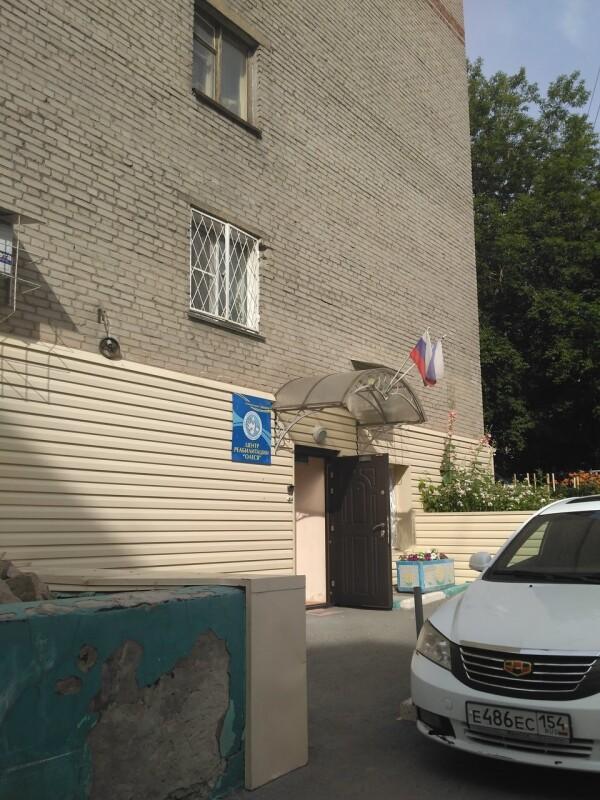 Центр реабилитации детей и подростков с ограниченными возможностями «Олеся»