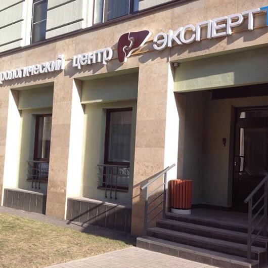 Гастроэнтерологический центр ЭкспертЪ, фото №1