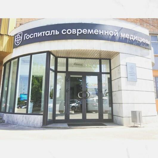 Клиника Госпиталь Современной Медицины на Театральный, фото №1