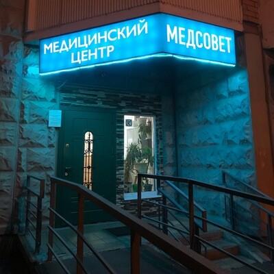 Клиника Медсовет в Железнодорожном, фото №3
