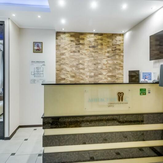 Стоматологическая клиника «Династия-С», фото №1