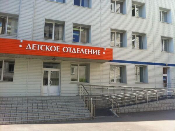 Городская поликлиника № 14