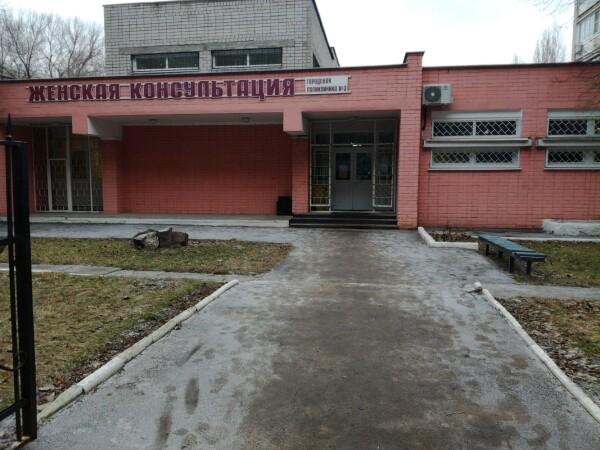 Женская консультация № 3 на Геращенко