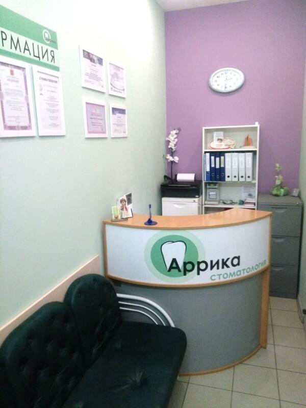 Аррика, стоматологическая клиника