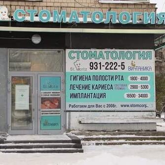 Витаника на Политехнической, фото №4
