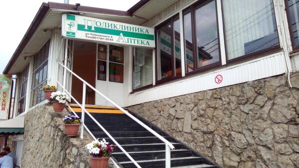 Поликлиника «Милосердие»
