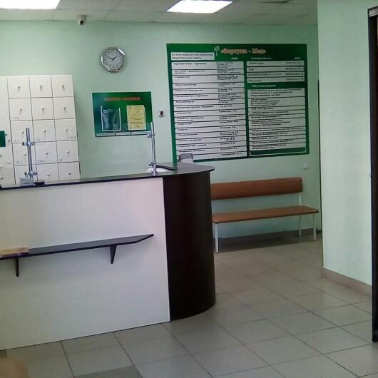 Клиника Фортуна-Мед, фото №1