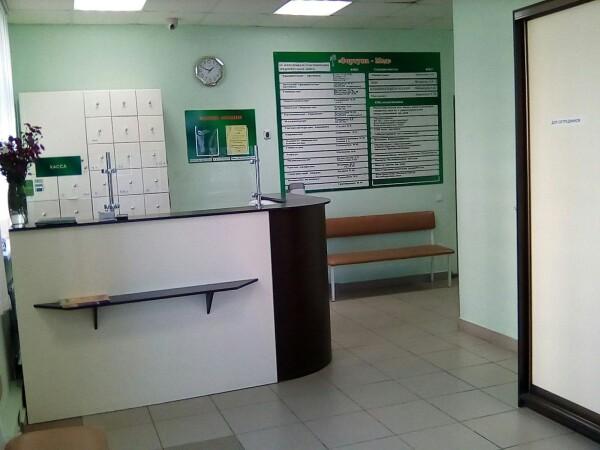 Фортуна-Мед, многопрофильная клиника