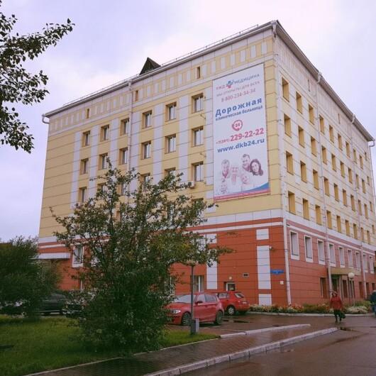 Дорожная клиническая больница на станции Красноярск (РЖД), фото №1