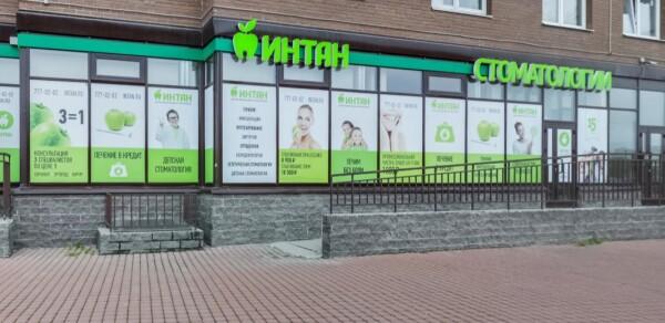 ИНТАН на Ленинградской