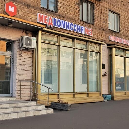 Медкомиссия №1 на Бутырской, фото №1
