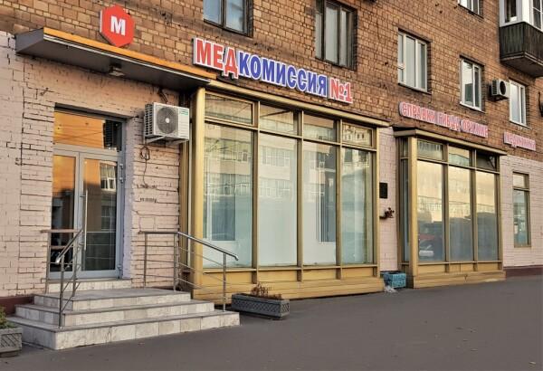 Медкомиссия №1 на Бутырской