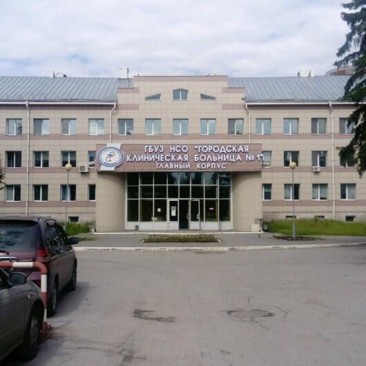 Городская больница № 1, фото №1