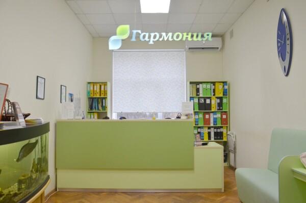Гармония, многопрофильная клиника