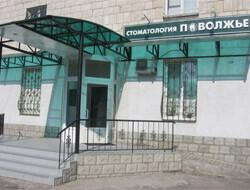Волгоградская стоматологическая клиника «Поволжье»
