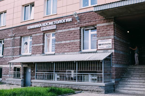 MEDIDERM (Медидерм), клиника лазерной и эстетической косметологии