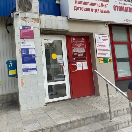 Детская стоматологическая поликлиника №8, фото №1