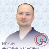 Тяпкин Николай Иванович, онколог