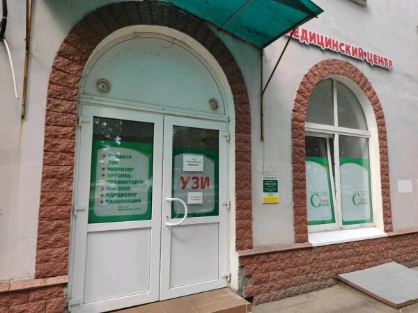 Медицинский центр «Семья 21 века»