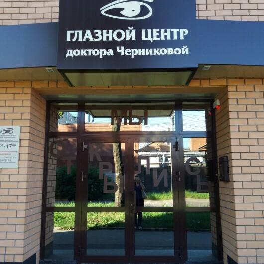 «Глазной центр доктора Черниковой», фото №1