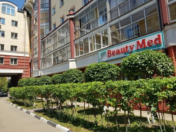 Центр врачебной косметологии «Бьюти Мед»