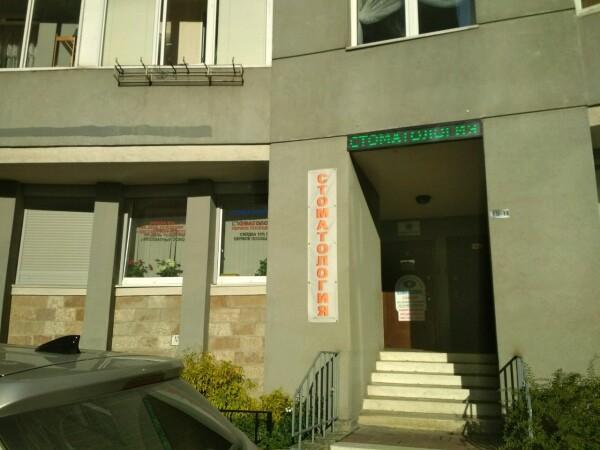 Стом-Тур, стоматологическая клиника