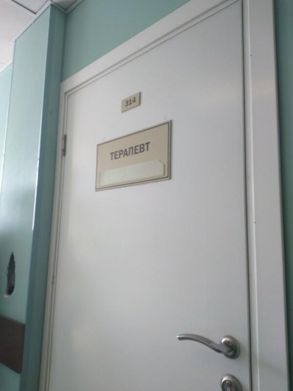 Поликлиника №8 на Сибирском тракте (ранее поликлиника №6)