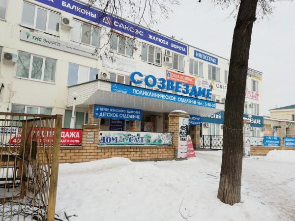 Медицинский центр «Созвездие»